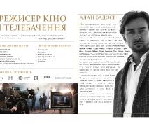 Буклет Факультету кіно і телебачення _3