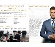 Буклет Факультету кіно і телебачення _4
