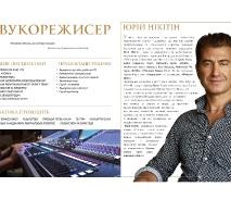 Буклет Факультету кіно і телебачення _7