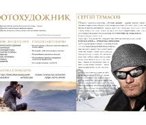 Буклет Факультету кіно і телебачення _8